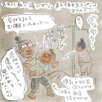 tori_20120701.jpg