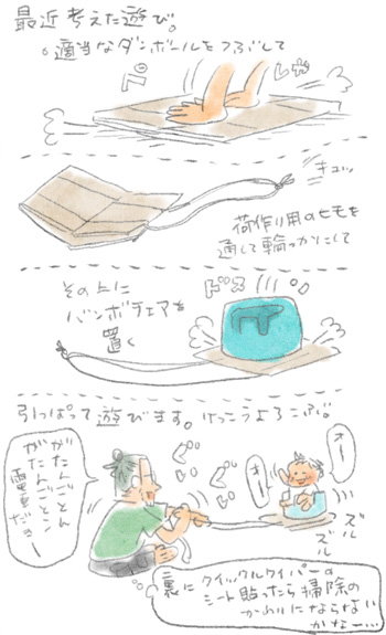 tori_20120712.jpg